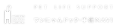 AONEKO ANIMAL HOSPITAL Pet Life Support ワンにゃんドック・手術NAVI